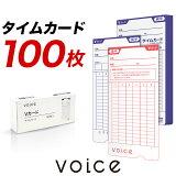 【送料無料】VOICE 自動集計モデルVT-2000専用 タイムカード Vカード100枚入