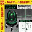 VOICE 5ライン グリーンレーザー墨出し器 VLG-5X メーカー1年保証 アフターメンテナンス...