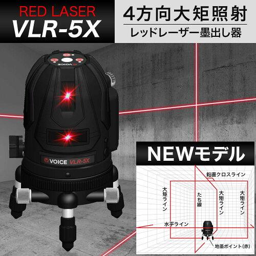 VOICE 5ライン レーザー墨出し器 VLR-5X メーカー1年保証 アフターメンテナンスも充実 4方向大矩照...
