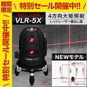 VOICE 5ライン レーザー墨出し器 VLR-5X メーカ...