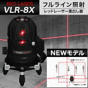 VOICE フルライン レーザー墨出し器 VLR-8X メー...