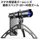 望遠レンズ スマホ 20-40倍 ズームレンズ 高性能三脚付 選べるズーム倍率