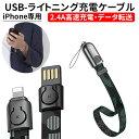 ライトニングケーブル USBケーブル ストラップ型 充電ケー