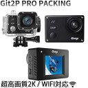 GITUP GIT2P PRO PACK WIFI 【170°レンズ】 6ヵ月保障付き 正規品  2...
