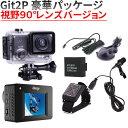 GITUP GIT2P プロパック【90度レンズ】 ドライブ...