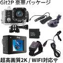 GITUP GIT2P プロパック 【170°レンズ】 ドラ...