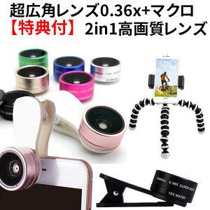 セルカレンズ 0.4Xより広角、高画質 最新モデル 広角レンズ iphone ワイド マクロ …