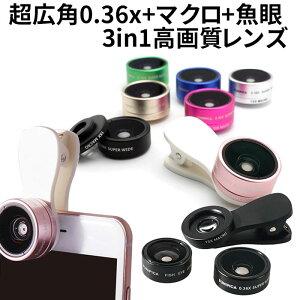 セルカレンズ 0.4Xより広角、3IN1レンズ 高画質 最新 広角レンズ iphone ワイド…