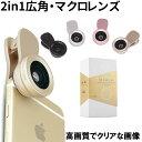セルカレンズ 高画質 最新モデル 広角レンズ iphoneX iPhone8 iPhone6s ワイ...