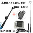 GoPro/SJCAM/gitup用 アルミ製 高品質 自分撮りスティック 伸びるスティック モノポッド 防水 グリップ ゴープロ monopod