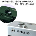 ローライ35用ソフトシャッターリリースボタン(クローム)【 rolle...