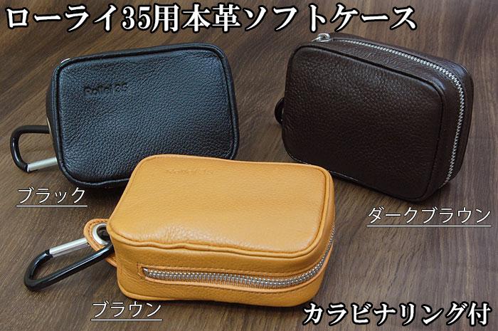 バッグ・ケース, コンパクトカメラ用カメラケース 35 ROLLEI 35 35s