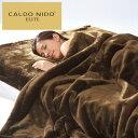 高級 毛布 カルドニード エリート 掛け毛布 セミダブル 日本製 フェイクファー ブランド ブラウン CALDO NIDO ELITE