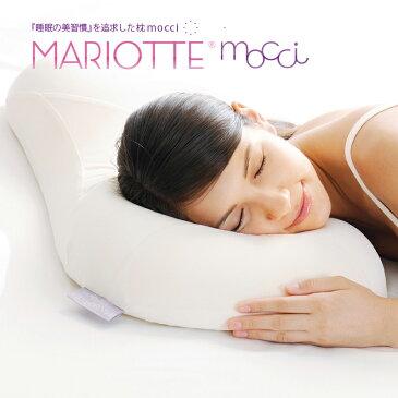 マリオットモッチ 枕 柔らかい 低め mariotte 低反発 まくら 女性 日本製 首 シワ ウレタン 横向き 仰向け 美容 フィット 送料無料