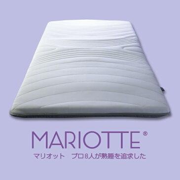 敷き布団 マリオット セミダブル 腰痛 体圧分散 日本製 極厚 固め 硬め 高反発 吸汗速乾 mariotte 送料無料