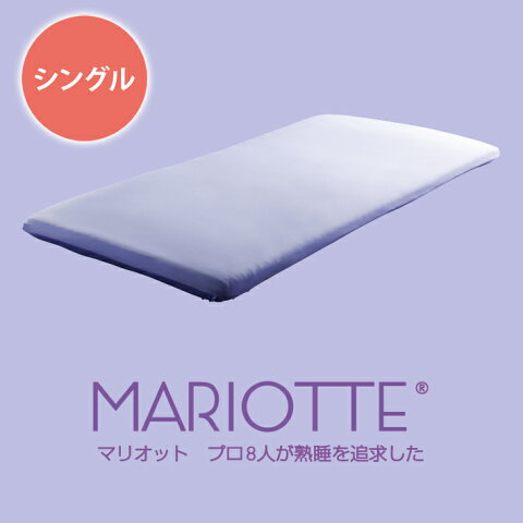 敷き布団 カバー マリオット シングル 超長綿 エジプト綿 敷カバー mariotte シーツ 日本製 ラベンダー 送料無料
