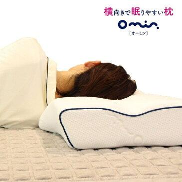 横向き寝 オーミン o-min. 枕 横向き寝用枕 仰向け寝 いびき 頸椎枕 ウレタン 柔らかい 高め 低反発 まくら 送料無料