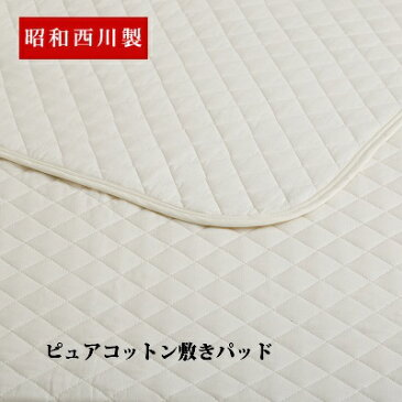 西川製 ピュアコットン 敷きパッド シングル 日本製 綿100% コットン100 無添加 無着色 子供 赤ちゃん ベビー 送料無料