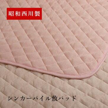 西川 シンカーパイル 敷きパッド シングル タオル パイル 夏 綿100% コットン100% 送料無料