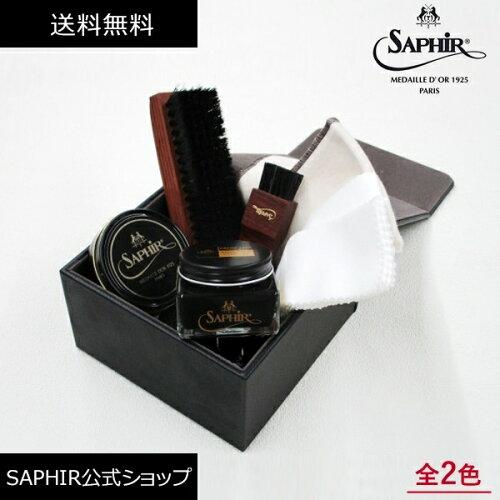 靴磨きセットSaphir Noir(サフィールノワール)デラックスハイシャインセット【sm...