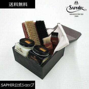 SaphirNoir(サフィールノワール)デラックスシューシャインセット【送料無料】