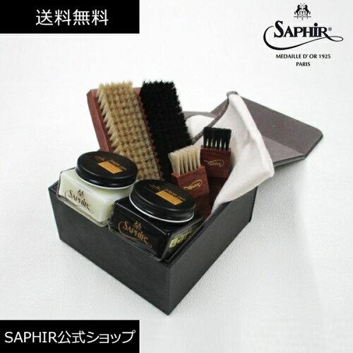 靴磨きセットSaphir Noir(サフィールノワール)デラックスシューシャインセット【...
