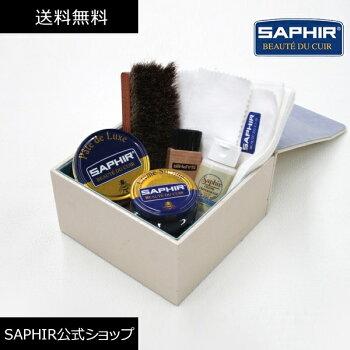 靴磨きセットSAPHIR(サフィール)スペシャルシューシャインセット【楽ギフ_包装】あす楽対応