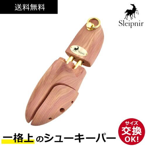 シューツリー(シューキーパー)Sleipnir(スレイプニル)シダーシューツリートラディショナルモデ...