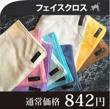 オールマイティソリッドタオルフェイスクロス【高吸水タオル認定商品】
