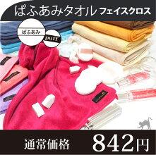 パフタッチタオルオールマイティソリッドタオルフェイスクロス【高吸水タオル認定商品】
