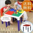 【送料無料B】テーブル&チェアーセット(100PCSブロック付)|テーブル 机 つくえ デスク 椅子 いす イス チェア チェアー 子ども用 子供用 キッズ 幼児 ブロック おもちゃ 玩具