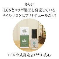 LCN認定サロン