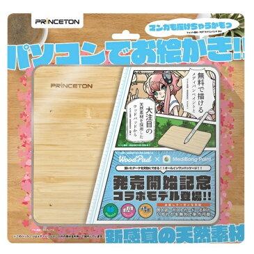 プリンストン エントリーペンタブレット with メディバンペイント WoodPad 7.5インチ PTB-WPD7MB
