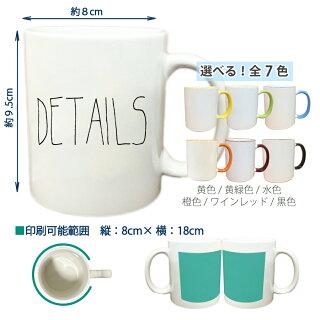 写真やメッセージをプリントできる!オリジナルマグカップ(陶器)