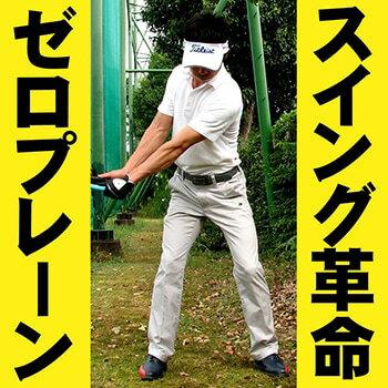 スイング&パット練習器具 高橋監督のZERO-PLANE(ゼロプレーン)【ゴルフ・スイング...