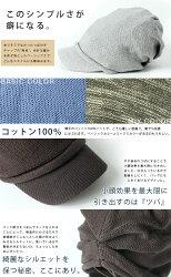 帽子コットンつば付ベーシックチャンキーコットンニットキャップメンズレディース2012新作(12ss)