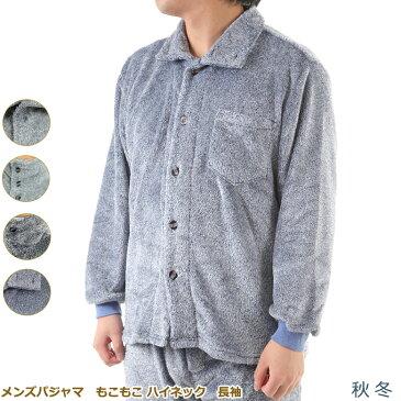 【2018冬新デザイン】 17-750、18-753  メンズ パジャマ 紳士 パジャマ  もこもこ ハイネック 長袖