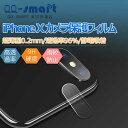 【送料無料】iPhonex(テン) カメラ保護 ガラスフィルム iPh...