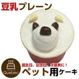 ペットケーキ コミフ 小麦 乳 卵 不使用 アレルギー やさしいスイーツ 豆乳プレーン 誕生日ケーキ バースデーケーキ ペット用ケーキ ワンちゃん用 犬用