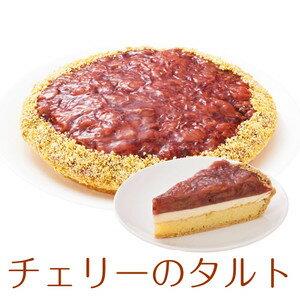 誕生日ケーキ バースデーケーキ チェリータルト 7号 21.0cm 約920g 選べる ホール or カット