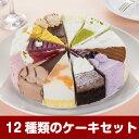 誕生日ケーキ バースデーケーキ 12種のケーキセット 7号 21.0cm カット済み【佐川急便にてお...