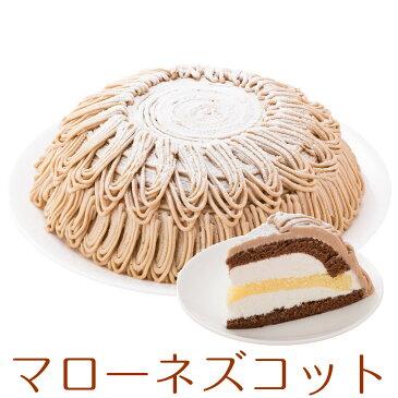 誕生日ケーキ バースデーケーキ マローネズコット ドーム型マロンケーキ 7号 21.0cm 約820g 選べる ホール or カット 送料無料