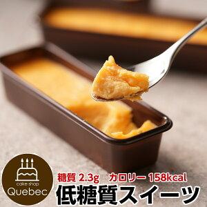 低糖質スイーツ 砂糖不使用 低糖質&低カロリー ほどよい甘さで美味しい 低糖質カップチーズ3個セット 幸蝶