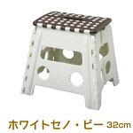 ホワイトセノ・ビーちょいのっぽ君32cm耐荷重量100kg