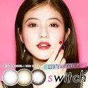 【度あり】Switch by Diya スイッチ by ダイヤ (1箱1枚)( 送料無料 マンスリー マンスリーカラコン 1ヶ月 カラコン カラーコンタクト コンタクト )