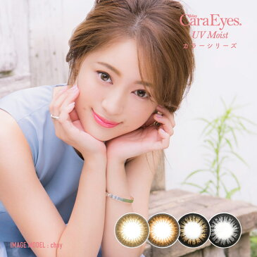 ワンデーキャラアイ UVモイスト / ワンデーキャラアイカラーシリーズ (1箱30枚入り)( 送料無料 ワンデー 度あり カラーコンタクト カラコンワンデー ワンデーカラコン 1day Cara Eyes UV Moist Color Series )