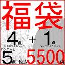 QUINTETTO メンズ シャツ 福袋 男性 送料無料 ラッピング無料