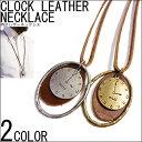アンティーク 時計モチーフ ネックレス 皮ひも レトロ メンズ レディース 兼用
