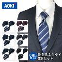 AOKI 洗える ネクタイ 3本セット 【おすすめ】