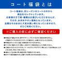 AOKI 福袋 ビジネス コート ベーシック メンズ 秋冬物 【コート福袋】 【おすすめ】 3